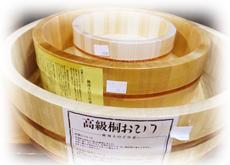 木曽木工品 すし桶
