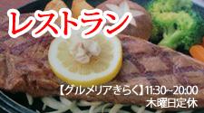 レストラン「グルメリアきらく」