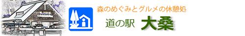 道の駅大桑公式WEBサイトへようこそ