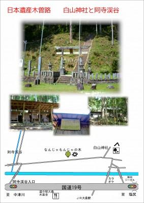 日本遺産 地図