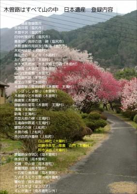 日本遺産 登録内容