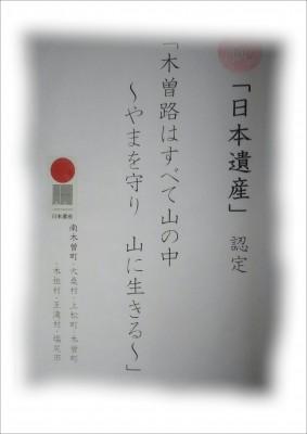日本遺産認定書